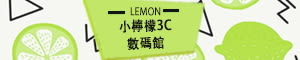 小檸檬3C數碼館