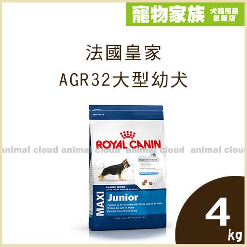 寵物家族-法國皇家AGR32大型幼犬4kg