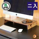 BuyJM低甲醛復古風防潑水桌上架/螢幕架 B-CH-SH014ZH*2