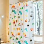 卡通浴簾可愛防水簾防霉加厚塑料浴室窗簾掛簾衛生間淋浴門簾子 微愛家居