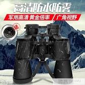 雙筒望遠鏡高倍高清夜視一萬米戶外專業觀星望眼鏡兒童望遠鏡天文 萬聖節狂歡 YTL