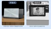 手机放大器 橫豎屏26寸藍光超清手機放大器6D大屏伸縮屏幕放大器折疊支架通用-【快速出貨82折】