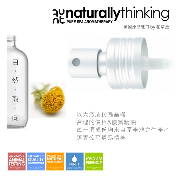 NT 奧圖玫瑰 5% 精華油 10ml。Rose dilution。英國原裝 Naturally Thinking