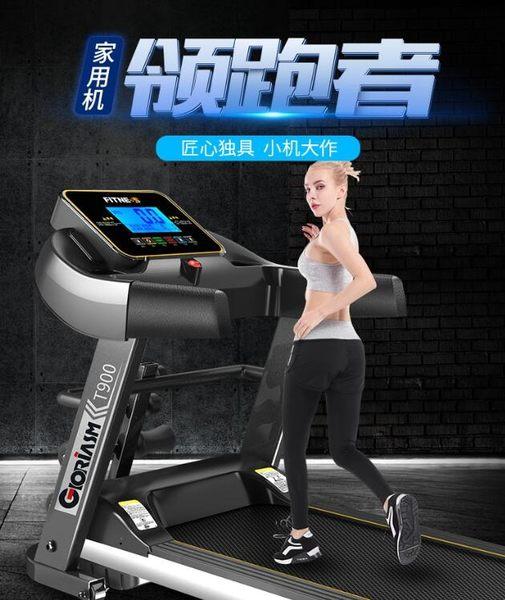 跑步機 跑步机家用款小型T900室内超静音智慧迷你电动折叠式健身器材MKS 夢藝家