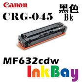 CANON CRG-045 / CRG045 BK 黑色相容碳粉匣【適用】MF632cdw