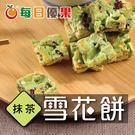 抹茶雪花餅275G  每日優果...