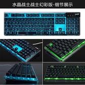 機械戰士有線機械手感游戲背光鍵盤USB接口臺式電腦薄膜鍵盤 【Ifashion·全店免運】
