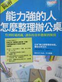 【書寶二手書T4/設計_NHU】能力強的人怎麼整理辦公桌_壺阪龍哉