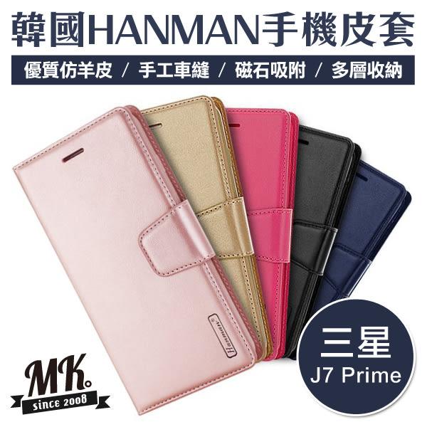 【MK馬克】Samsung J7 Prime 三星手機皮套 HANMAN韓國正品 小羊皮 側掀皮套 側翻皮套 手機殼 保護套