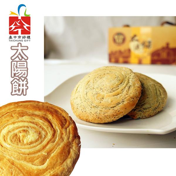 名氣太陽餅/哈克大師- 日月潭有機紅茶 & 石虎咖啡 各口味 共2盒 *免運