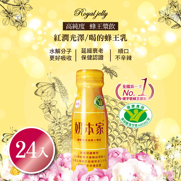 妍本家® 青春蜂王漿飲-24瓶/盒 國家食品認證 延緩衰老功能 蜂皇飲