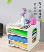 文件架 文件架資料架多層桌面A4整理置物架四層辦公用品創意收納文件盤 俏腳丫