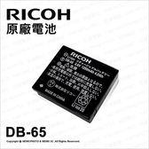 Ricoh 原廠配件 DB-65 DB65 鋰電池 富堃公司貨 GRD/GRD2/GRD3/GRD4/GX200★刷卡免運★薪創