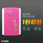 晶昌津隆 1秒即熱式熱水器 恆溫節能 瞬熱式電熱水器 DIY版《YV9174》快樂生活網