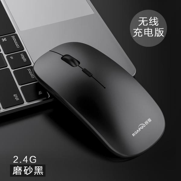 充電式靜音無聲可愛超薄便攜電腦辦公臺式蘋果MAC筆記本電腦男女生藍芽雙模滑鼠 完美計劃