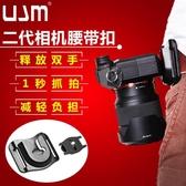相機背帶 ujm 相機腰帶扣 2代 背帶腰扣肩帶掛扣 適用于佳能尼康索尼微單相機 【米家科技】