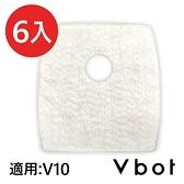 Vbot V10掃地機專用 二代極淨濾網(6入)