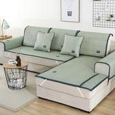 沙發墊秋冬冰絲防滑坐墊藤竹席子定做客廳沙發套夏天款沙發涼席墊 【快速出貨】