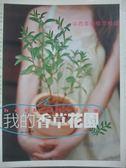 【書寶二手書T1/園藝_XBJ】我的香草花園_唐芩