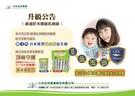 維適壯 多機能乳酸菌 3gx30包[顆粒](第三代) 單盒1200元 (買 3送一)