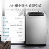 小天鵝8公斤KG變頻宿舍家用全自動波輪洗衣機帶甩乾脫水  名購居家  igo  220v