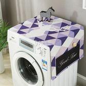 洗衣機防塵套 通用北歐風全自動滾筒洗衣機蓋布布藝冰箱防塵罩防曬蓋巾防塵布套 卡菲婭