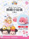 TsumTsum 鉤織小玩偶 0704/2018 第22期