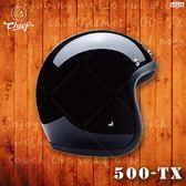 [中壢安信]CHIEF 美式 復古帽 500-TX 黑色 偉士牌 檔車 GOGORO 半罩 安全帽 500TX