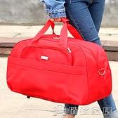 旅行袋 防水尼龍手提旅行包出差旅遊大容量男女行李包結婚大紅短途 【母親節特惠】