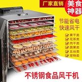 食物水果烘幹機竹筍藥材海鮮食物脫水風幹機家用220v/110v幹果機 易家樂