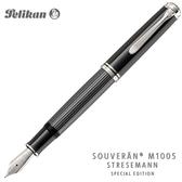 德國 百利金Pelikan Souverän M1005 限量版 18K 煤灰色鋼筆*加贈彩逸墨水一瓶