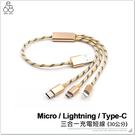 三合一 短線 iPhone Type-C Micro USB 充電線 30公分 數據線 傳輸短線 行動電源線