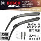 BOSCH BENZ W176 A-CLASS A220 12年後 歐規 專用雨刷 免運贈潑水劑 24 19吋 兩入