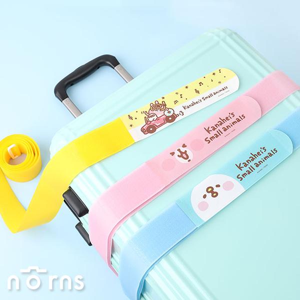 【Kanahei行李束帶S號】Norns 正版卡娜赫拉魔鬼氈系列 登機箱行李箱綁帶