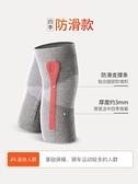 護膝保暖老寒腿男女四季冬季防寒加厚膝膝蓋炎關節老人專用 黛尼時尚精品