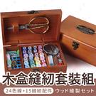 【復古木質/送縫紉器具】原木手工藝針線盒...