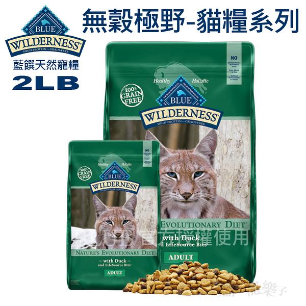 [寵樂子]《Blue Buffalo 藍饌》WILDERNESS無穀極野-貓糧系列 2LB / 貓飼料