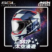 [預購送帽舌+專用透明防霧片] SOL SS-2P 太空漫遊 山葉藍白 雙D扣 越野帽 全罩 安全帽 SS2P