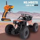 【瑪琍歐玩具】2.4G 1:22遙控攀爬車/M9079
