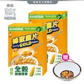 【雀巢】蜂蜜脆片早餐脆片 370g X2盒 / 兒童節首選 小朋友最愛
