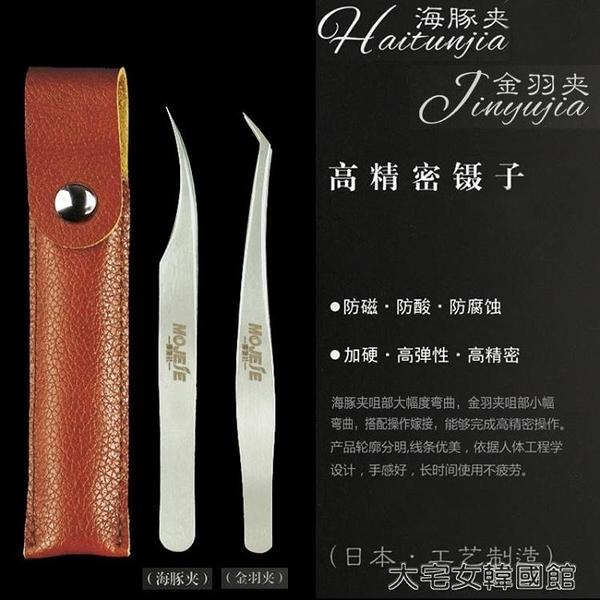 日本高精密不銹鋼種植嫁接睫毛工具鑷子美睫專用金羽海豚夾子 快速出貨