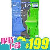 日本 PITTA MASK 可水洗口罩(兒童-彩色款) 3枚入【新高橋藥妝】