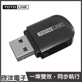 TOTOLINK AC600 USB兩用藍牙無線網卡 (A600UB) WIFI/藍牙/二合一