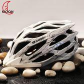 moon騎行頭盔腳踏車山地車公路裝備平衡車安全帽一體成型男女單車