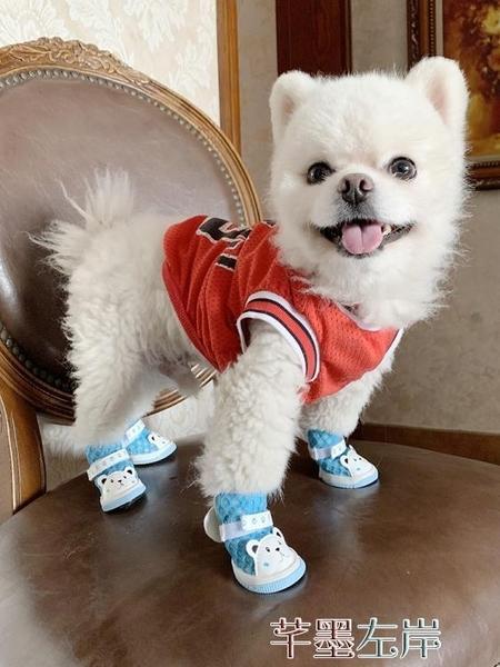 寵物鞋子 寵物狗狗鞋子泰迪博美小型犬比熊夏季透氣鞋一套四只 芊墨左岸