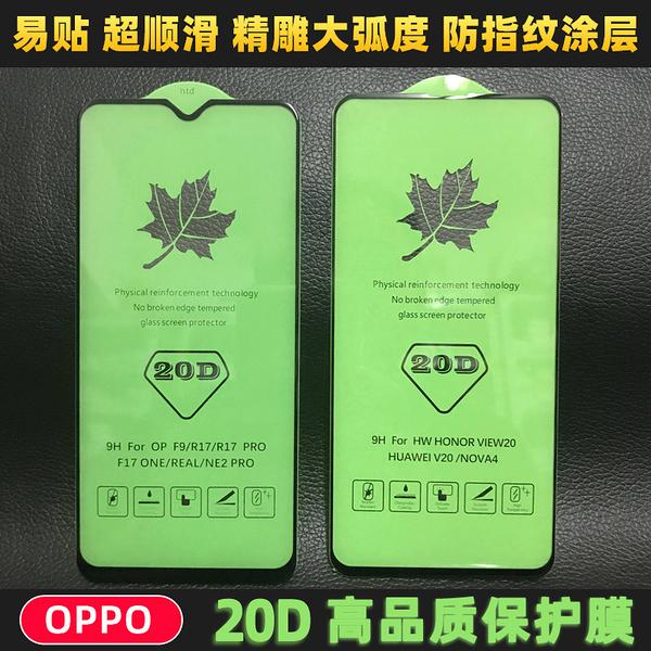 OPPO Reno 2/2Z/2F/Ace鋼化玻璃膜R15x R17 Pro全屏20D二強全膠膜