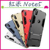 Xiaomi 紅米Note5 鎧甲系列保護殼 支架 變形盔甲手機殼 二合一手機套 全包款保護套 鋼鐵俠