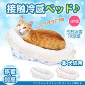 YSS 玉石冰雪纖維散熱冷涼感搖籃型加高寵物床墊/睡墊(2色)藍