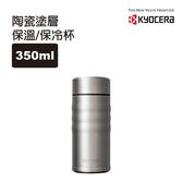 【Kyocera】日本京瓷旋蓋不銹鋼陶瓷塗層保溫保冷杯350ml-科技銀