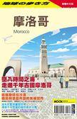 (二手書)摩洛哥